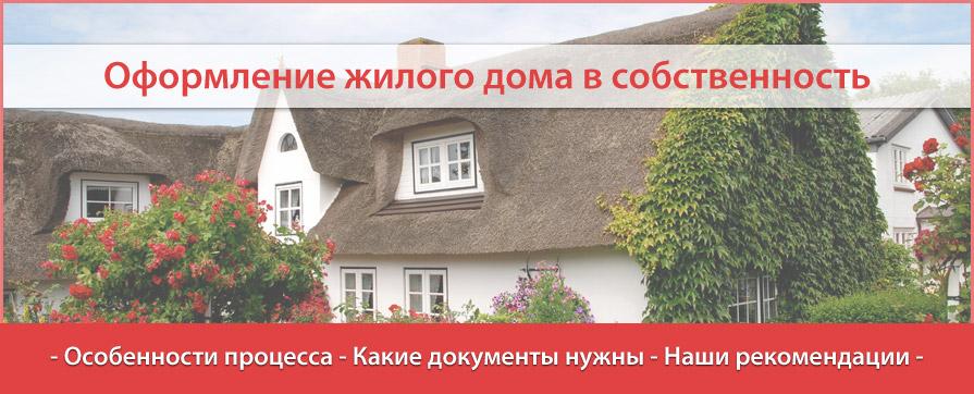 Оформить дом в собственность в Одинцово